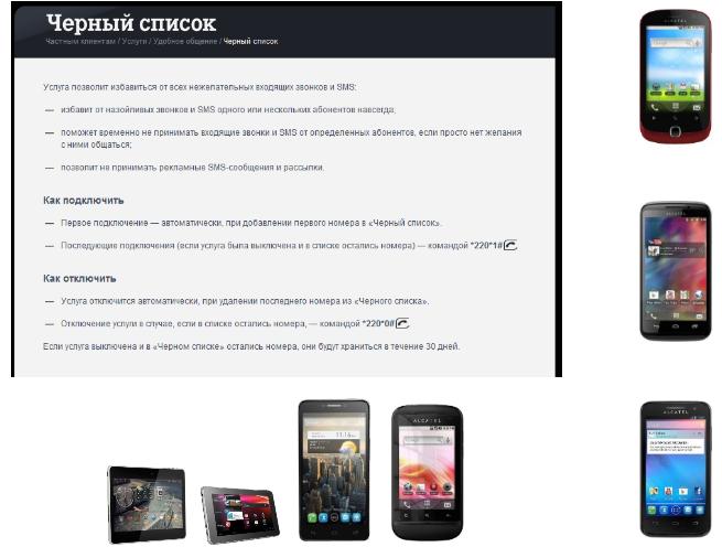 Add phone Alcatel blacklist Tele2