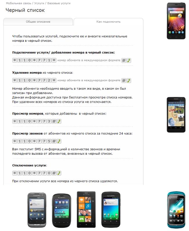 Make phone Alcatel black list Beeline