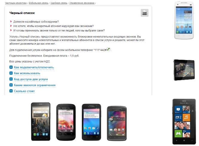 Add remove phone Alcatel black list MTS