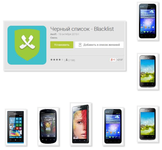 Program black list phone Huawei