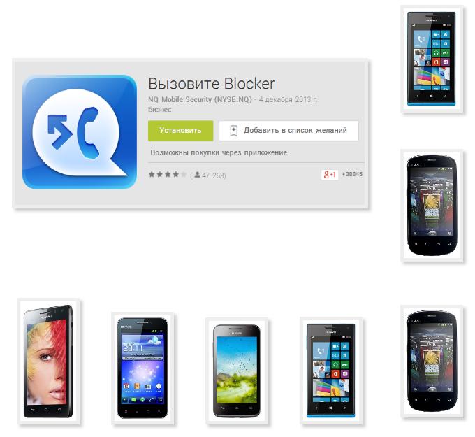 Program Call Blocker phone Huawei