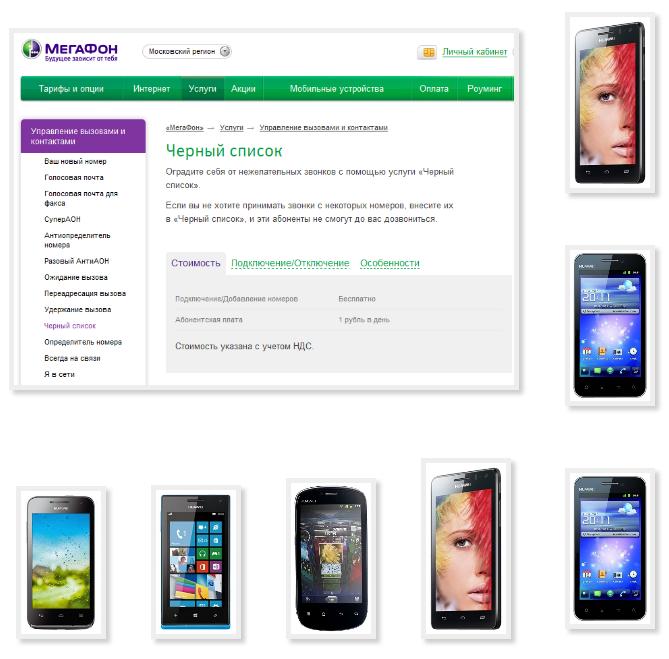 Phone Huawei number black list Megaphone