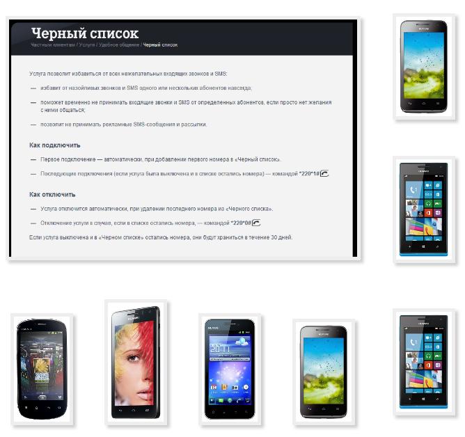 Add phone Huawei blacklist Tele2