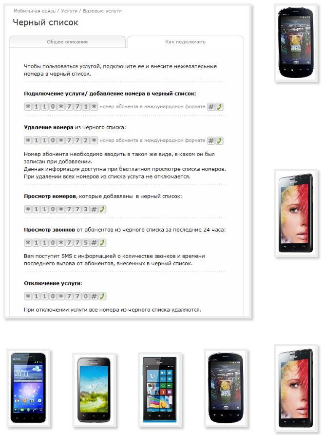 Make phone Huawei black list Beeline