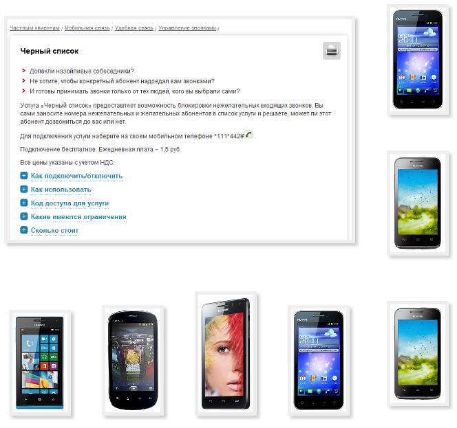 Add remove phone Huawei black list MTS