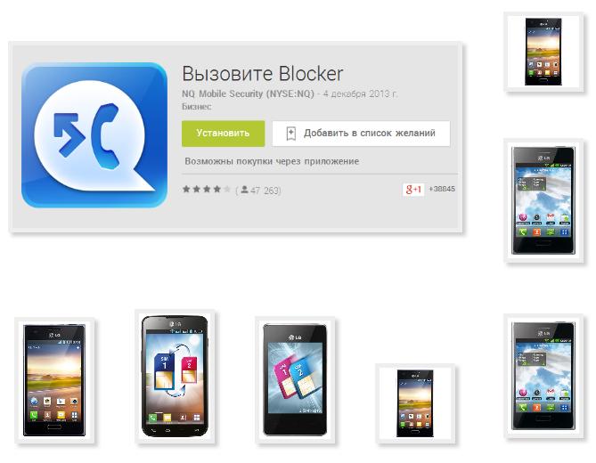 Program Call Blocker phone LG