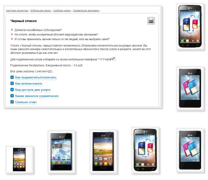 Add remove phone LG black list MTS