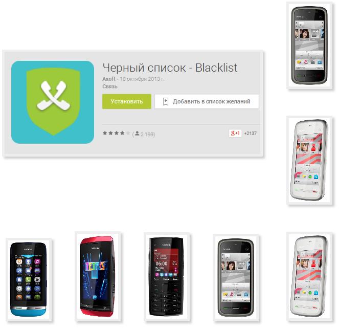 Program black list phone Nokia