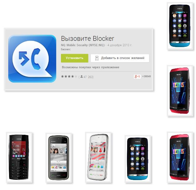 Program Call Blocker phone Nokia