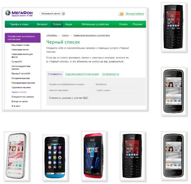 Phone Nokia number black list Megaphone