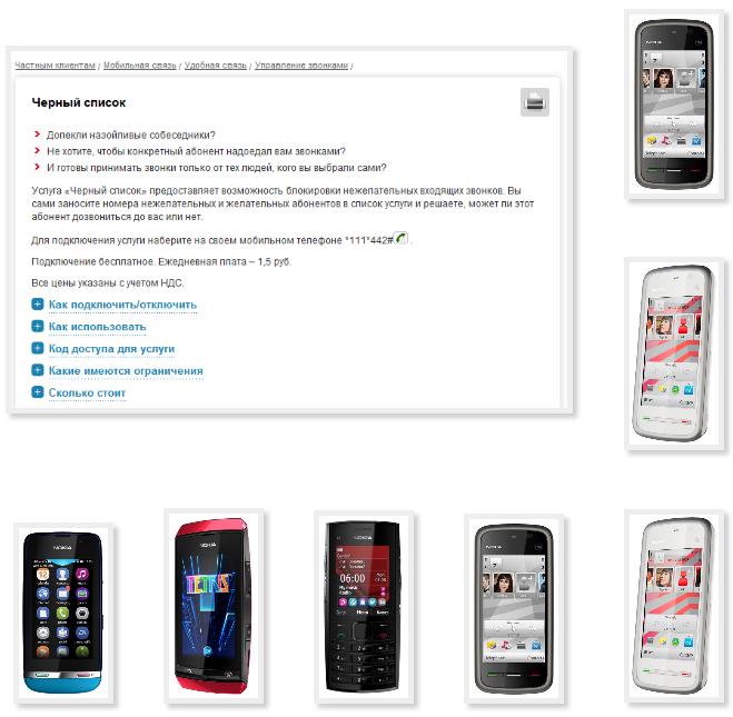 Add remove phone Nokia black list MTS