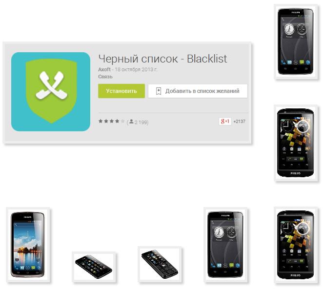 Program black list phone Philips