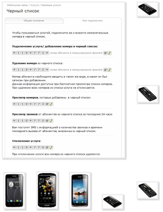 Make phone Philips black list Beeline