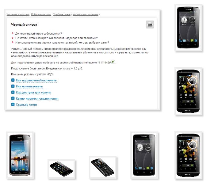 Add remove phone Philips black list MTS