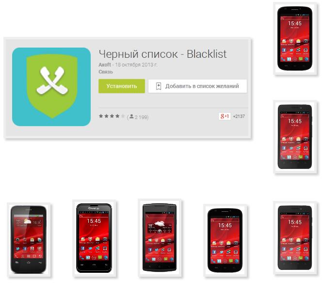 Черный список скачать приложение для смартфона