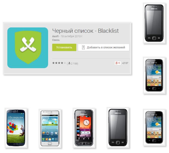 Program black list phone Samsung