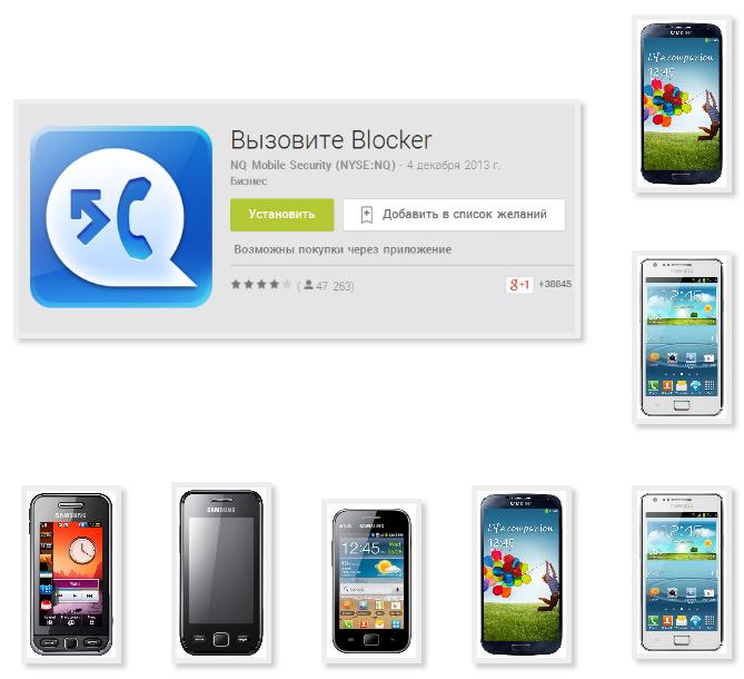 Program Call Blocker phone Samsung