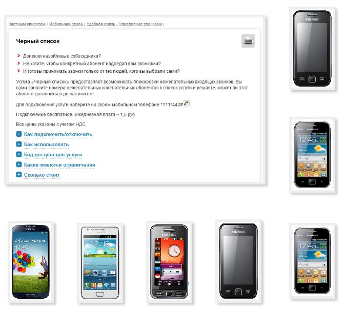 Add remove phone Samsung black list MTS