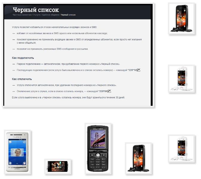 Add phone Sony Ericsson
