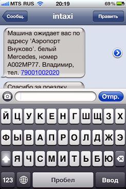 программа inTAXI iOS
