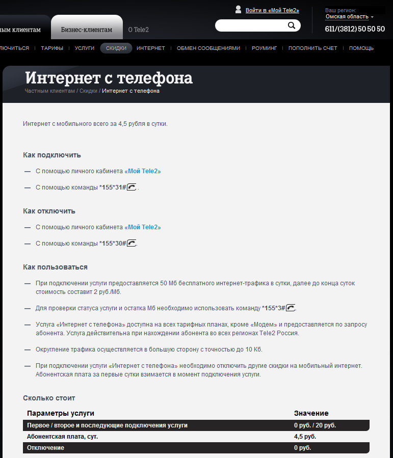 Безлимитный интернет c Opera Mini | Описание - Tele2