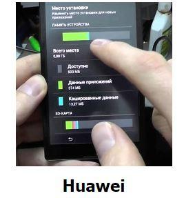 memory Huawei