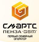 Пенза GSM - Пенза и область - Россия sms send free