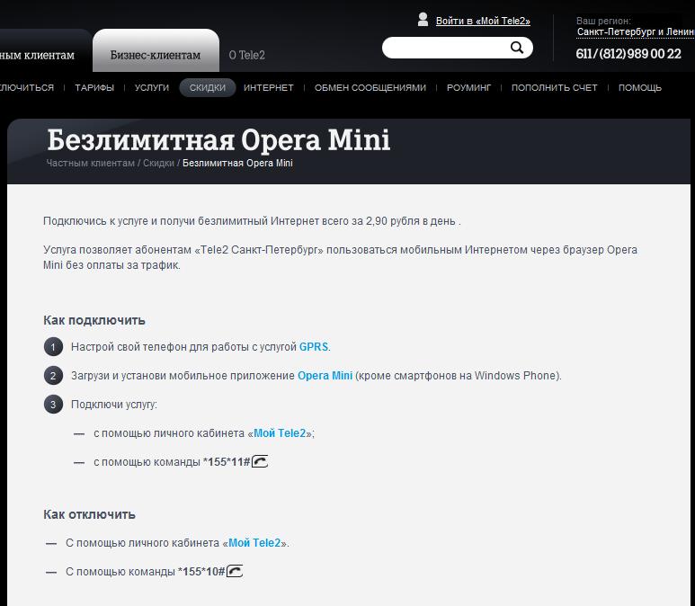 Билет в интернет теле2 опера купить билеты в париже в музеи