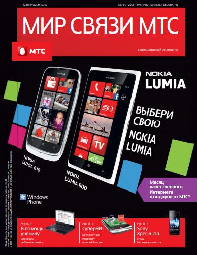 magazin_mtc