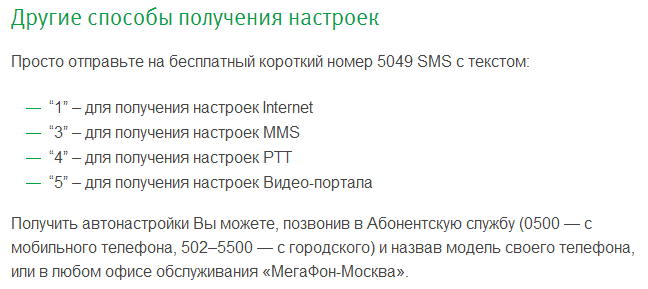 screen ussd operator Megafon on official page