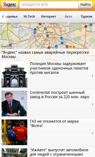 m.news.yandex.ru