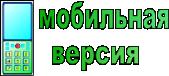 mobil version