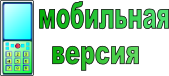 soft mobil version sms-mms-free.ru