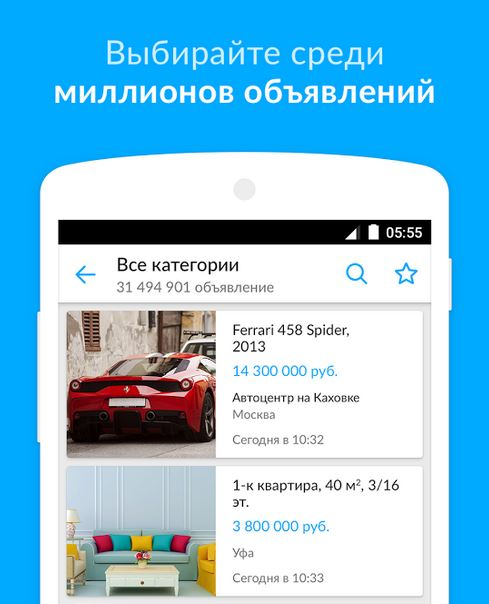 Скачать приложение авито бесплатно без регистрации на телефон