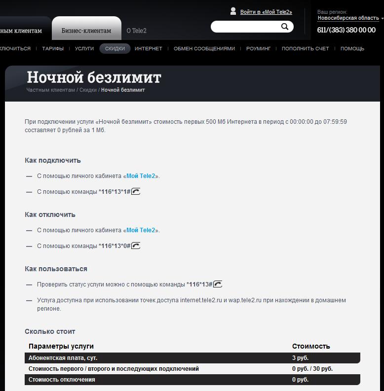 Сайт о Tele2 – Новосибирск – Безлимитный интернет