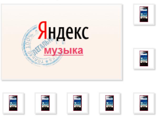Service Yandeks.Muzyka listen good music phone Musn Internet