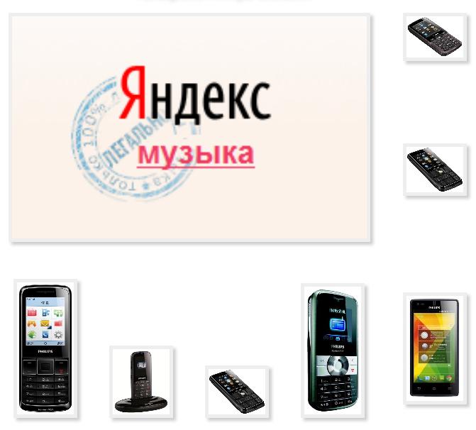 Service Yandeks.Muzyka listen good music phone Philips Internet