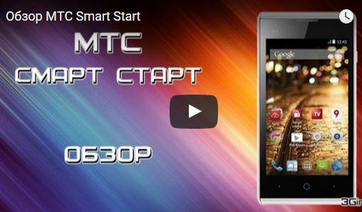 phone_model_mts_smart_start_1