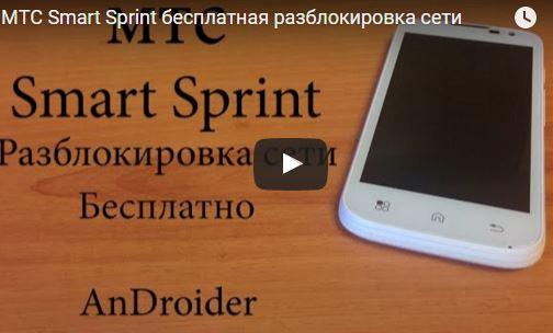 phone_model_mts_smart_start_2