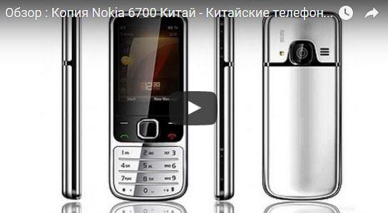 phone_model_nokia_6700_2