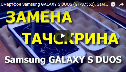 phone_model_samsung_duos_2