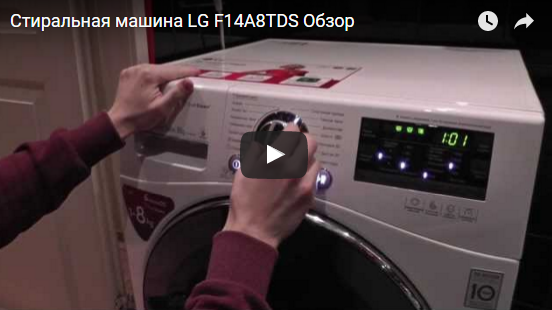 phone_service_cod_error_washing_machine_lg_3