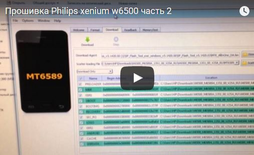 phone_service_firmware_philips_1