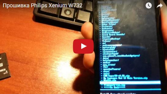 phone_service_firmware_philips_2