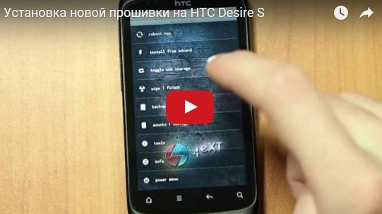 phone_service_flashing_htc_1