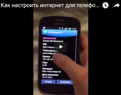 phone_service_how_to_set_up_internet_on_samsung_3