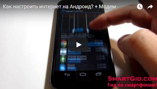 phone_service_htc_configure_the_Internet_1