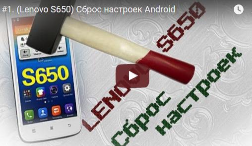 phone_service_lenovo_settings_2