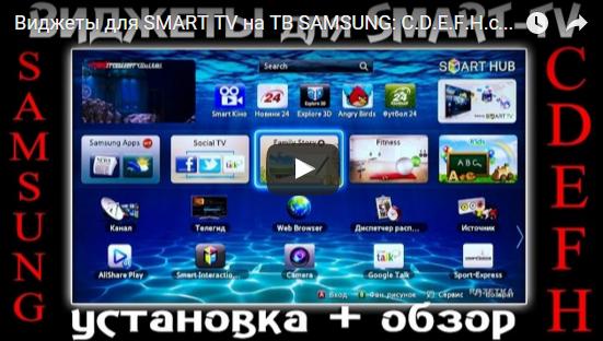 phone_service_player_samsung_1