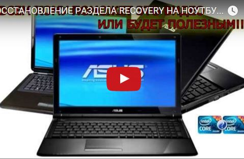 phone_service_recover_system_windows_asus_2